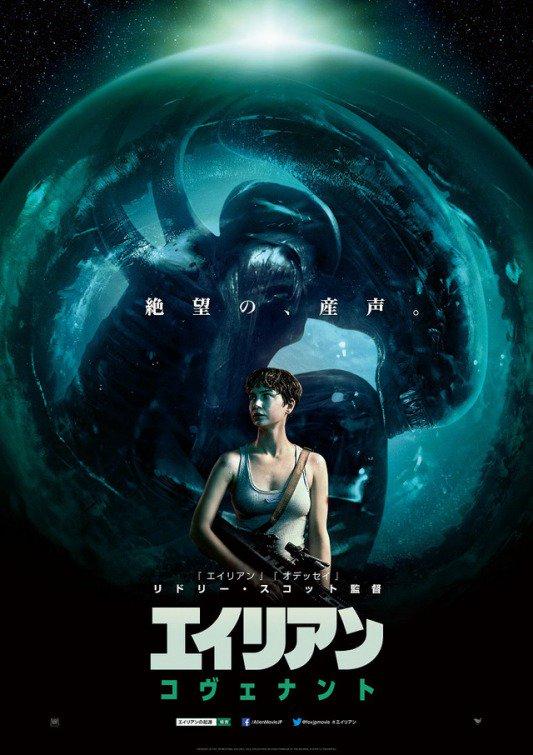 alien--covenant-japanese-poster-432576